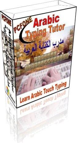 Arabic Keyboard Typing Tutor screenshot 1